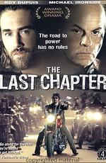 Последний Чаптер