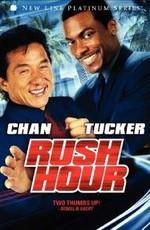 Час апогей / Rush Hour (1998)