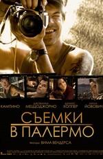 Постер к фильму Съемки в Палермо