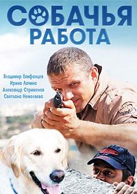Собачья работа (2012)