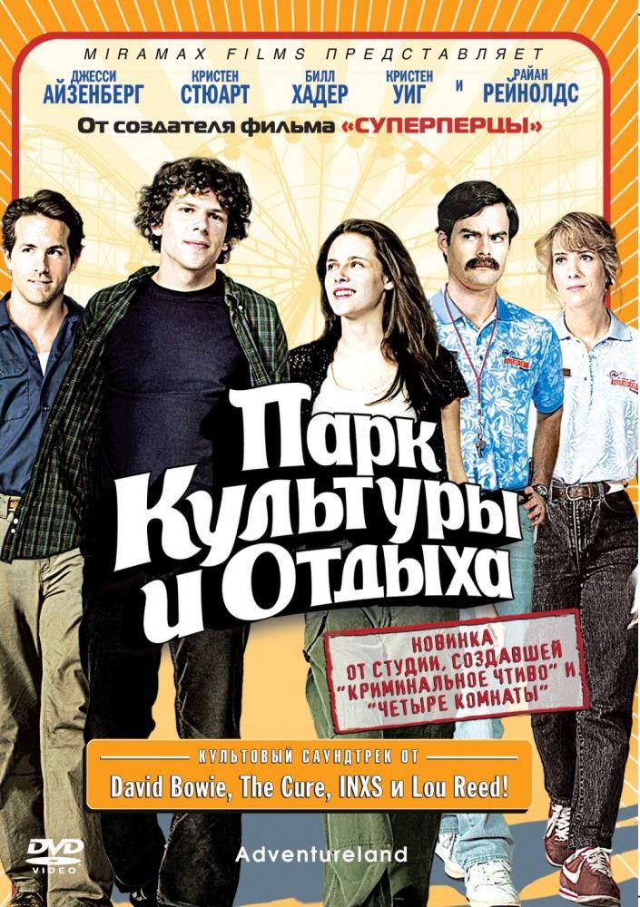 Парк культуры и отдыха (2009)