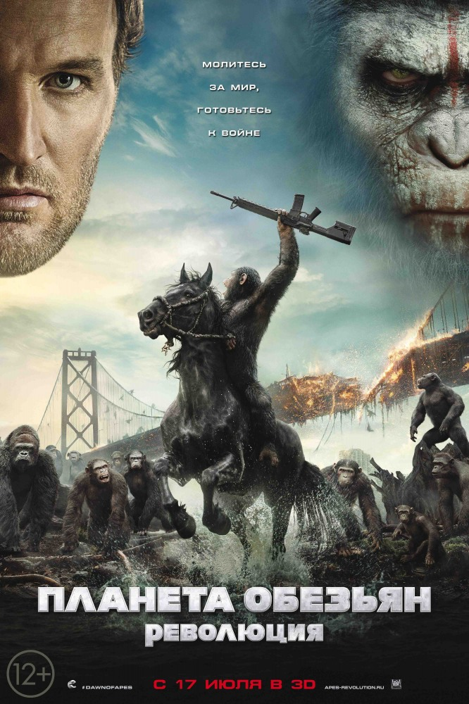 Планета обезьян: Революция (2014) (Dawn of the Planet of the Apes)