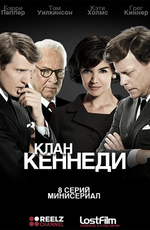 Клан Кеннеди / The Kennedys (2011)