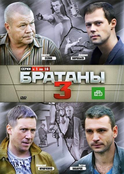 братаны 3 смотреть 3 серия