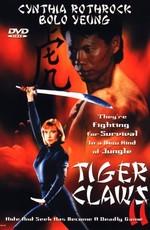 Коготь тигра 2 / Tiger Claws II (1996)