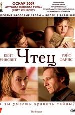 Постер к фильму Чтец