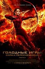 Голодные игры: Сойка-пересмешница. Часть II / The Hunger Games: Mockingjay - Part 2 (2015)