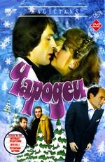 Постер к фильму Чародеи