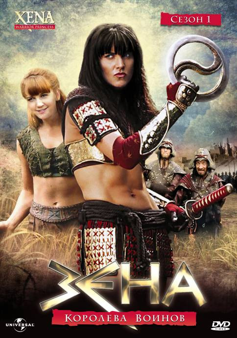 Зена - королева воинов (Ксена) (1995) (Xena: Warrior Princess)