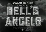 Сцена из фильма Ангелы Ада / Hell's Angels (1930) Ангелы Ада сцена 13