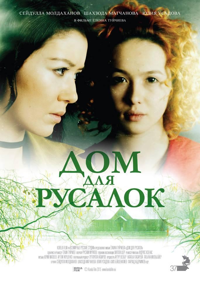 Смотреть все фильмы про чернобыль 2014