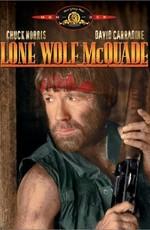 Постер к фильму Одинокий волк МакКуэйд
