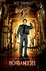 Ночь в музее (2006) (Night at the Museum)