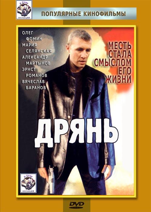Дрянь 1990 Торрент