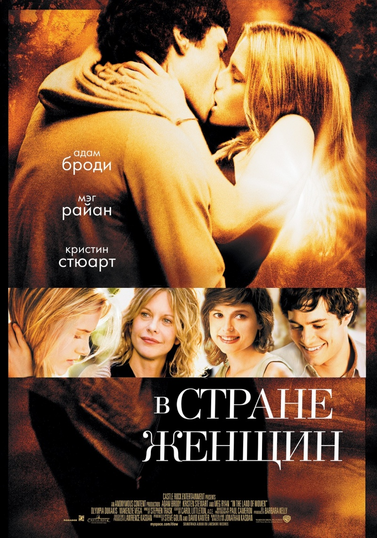 В стране женщин (2007) (In the Land of Women)