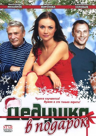 Подарок 2009 фильм смотреть онлайн