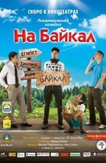 Постер к фильму На Байкал