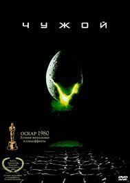 Чужой (1979) (Alien)