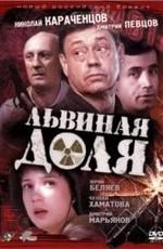 Постер к фильму Львиная доля