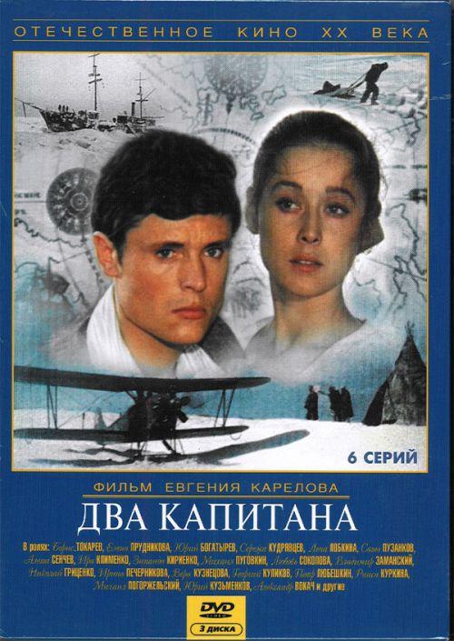 Скачать фильм Два капитана (1976) - Открытый торрент трекер ...