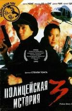 Полицейская история 3: Суперполицейский / Ging chat goo si 3: Chiu kup ging chat (1992)