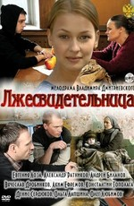 Лжесвидетельница (2011) смотреть онлайн бесплатно.