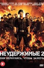 Постер к фильму Неудержимые 2