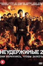 Неудержимые 2 / The Expendables 2 (2012)