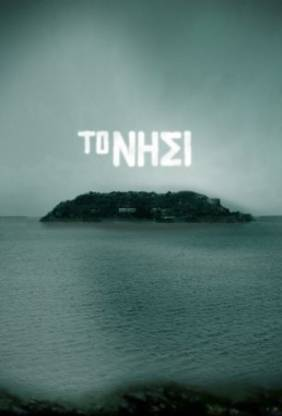 Остров проклятых смотреть онлайн или скачать торрент