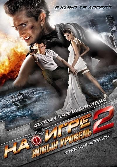 2 на 2 смотреть онлайн в хорошем качестве фильм