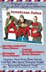 Постер к фильму ДМБ