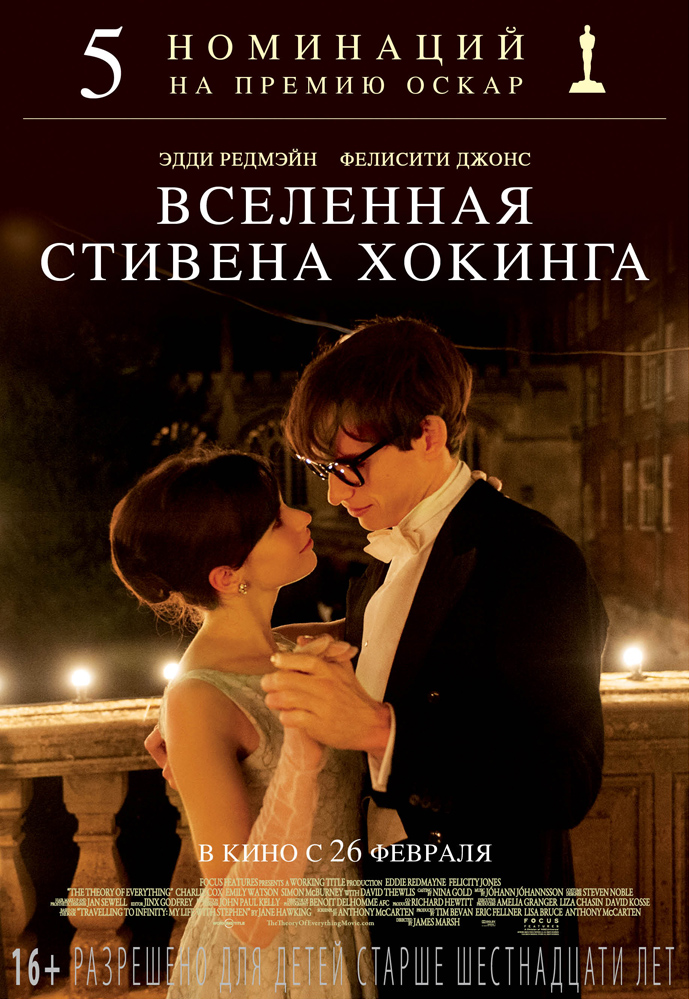 Вселенная Стивена Хокинга (2014) (The Theory of Everything)