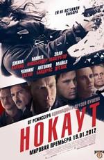 Постер к фильму Нокаут