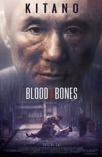 Кровь и кости