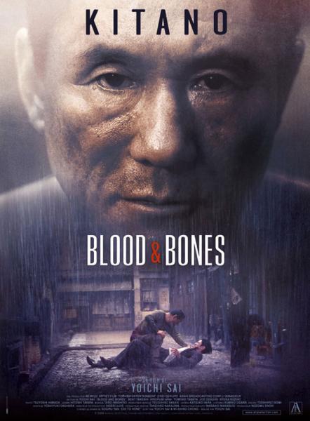 кровь и кость 2 смотреть фильм онлайн