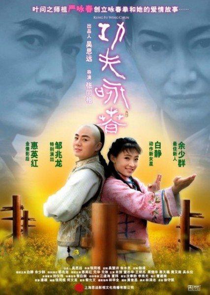 Кунг-Фу Вин Чунь (2010) (Gong Fu Yong Chun)