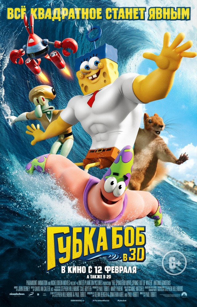 Губка Боб в 3D (2015) (The SpongeBob Movie: Sponge Out of Water)