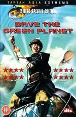 Спасти зеленую планету!