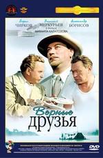 Постер к фильму Верные друзья