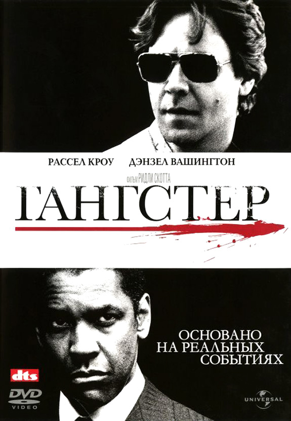 Скачать через торрент фильм гангстер 2007