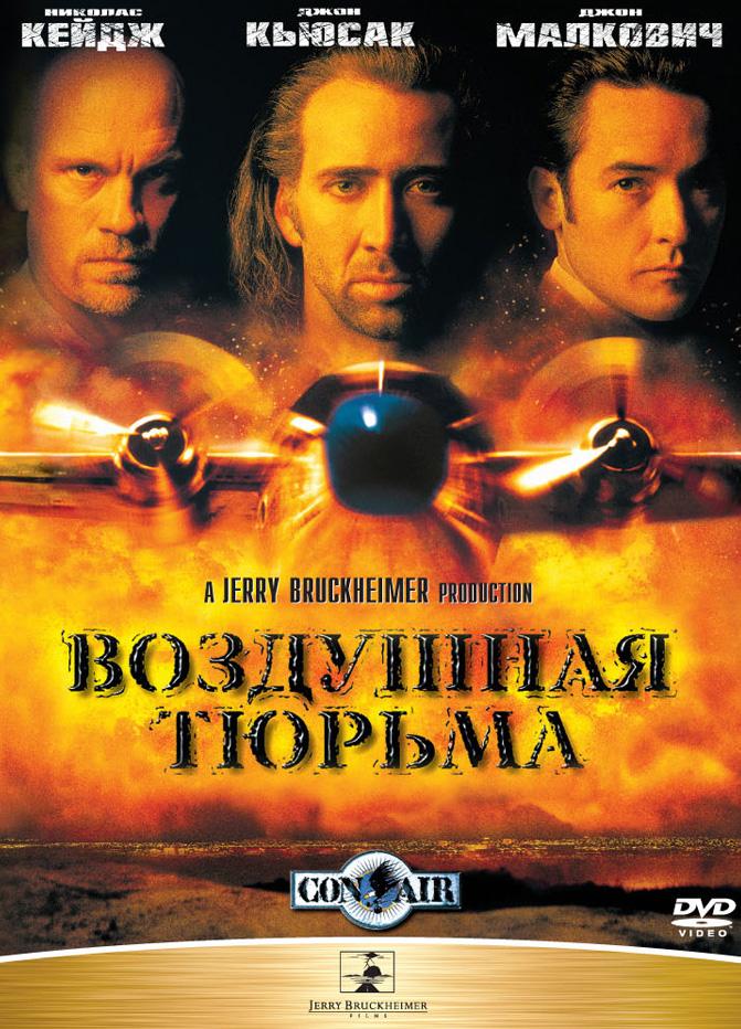 Воздушная тюрьма (1997) (Con Air)
