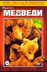 Медведи / DisneyNature: Bears (2014)