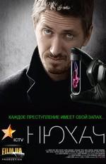 Постер к фильму Нюхач