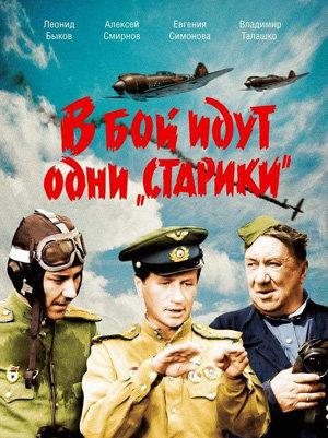 Скачать фильм В бой идут одни старики (1973) - Открытый торрент ...