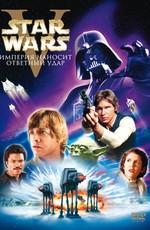 Звездные войны: Эпизод V - Империя наносит взаимный зуботычина / Star Wars: Episode V - The Empire Strikes Back (1980)