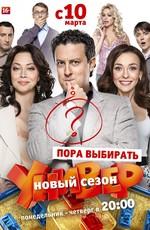 Универ. Новая общага (2011)