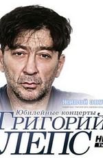 Григорий Лепс - Самый лучший день. Юбилейный концерт