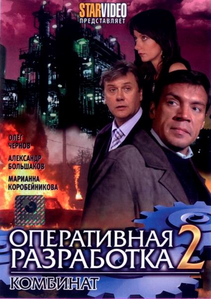 Оперативная разработка 2: Комбинат (2009)