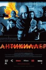Постер к фильму Антикиллер