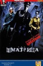Постер к фильму Шматрица